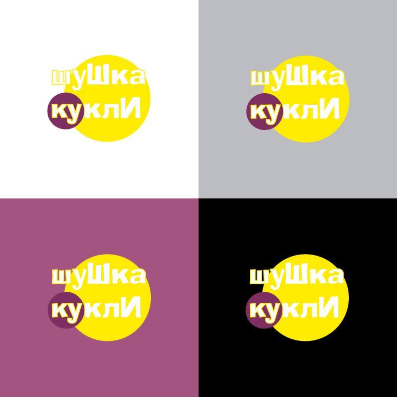 """Разработка на лого за марка детски играчки """"Шушка кукли"""""""