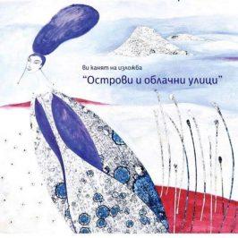 Плакат - откриване на изложба на Ваня - Light on design